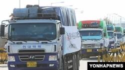 지난 2011년 9월 우리민족서로돕기운동 등 북민협 소속 단체들이 준비한 지원 물자가 북한으로 향하고 있다. (자료사진)