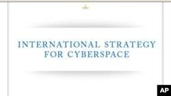 美國公佈《國際網絡空間策略》