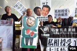 多名社民連成員在立法會外抗議。(美國之音湯惠芸)