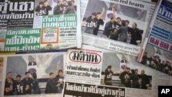 태국에서 발행되는 주요신문 1면. (자료사진)