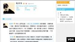 格祺伟腾讯微博截图