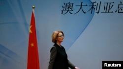 澳大利亞總理吉拉德今年4月9日在北京參加澳中經濟貿易論壇