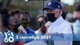 Новости США за минуту: Байден в Новом Орлеане