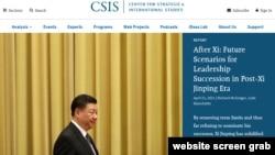 战略与国际研究中心(CSIS)网站