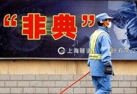 Dịch SARS bùng phát năm 2003, Thượng Hải, Trung Quốc