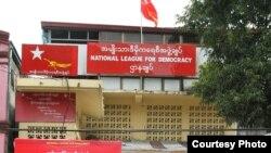 ရန္ကုန္ၿမိဳ႕ရွိ NLD ပါတီ ဌာနခ်ဳပ္။ (ဓာတ္ပံု - NLD)