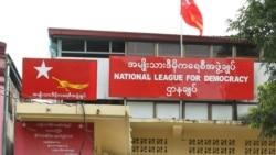 NLD ရဲ႕ တိုင္းရင္းသားပါတီေတြနဲ႔ ေတြ႔ဆံုမႈ ခရီးစဥ္ စတင္မည္