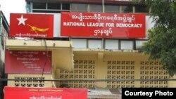 ရန္ကုန္ၿမိဳ႕ရွိ NLD ပါတီ ဌာနခ်ဳပ္။ (မွတ္တမ္းဓါတ္ပံု - courtesy photo/NLD)