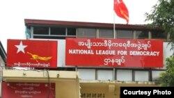 ရန္ကုန္ၿမိဳ႕ရွိ NLD ပါတီ ဌာနခ်ဳပ္ျမင္ကြင္း။ (မွတ္တမ္းဓါတ္ပံု - NLD)