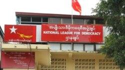 ရခိုင္ NLD ဗဟိုလူငယ္တာဝန္ခံနဲ႔ ပါတီဝင္တခ်ိဳ႕ ဖမ္းဆီးခံရ