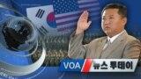[VOA 뉴스 투데이] 2021년9월11일