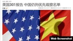 中国报道有关美国贸易代表办公室特别301报告
