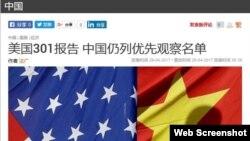 中國報道有關美國貿易代表辦公室特別301報告