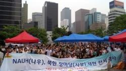 남북·해외 한인 청년들이 함께하는 북한인권 단체 '나우'