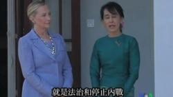 2011-12-02 粵語新聞: 希拉里.克林頓會見昂山素姬