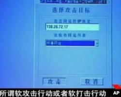 央视节目中表现如何攻击中国境外网站