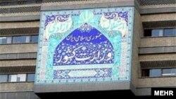 وزارت کشور جمهوری اسلامی ایران