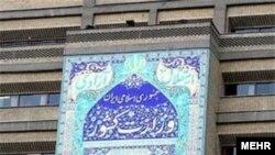 نمایی از ساختمان وزارت کشور ایران، واقع در خیابان فاطمی تهران