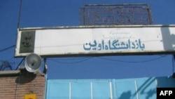 Nhà tù Evin ở Tehran