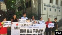 香港社民连赴中联办抗议传媒人获刑