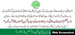 پاکستان فیڈرل یونین آف جرنلسٹس کے بیان کا عکس