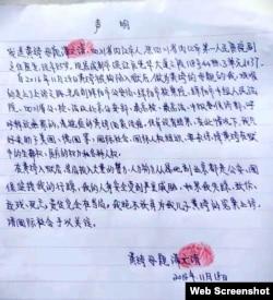 黄琦母亲蒲文清的亲笔声明 (推特图片)