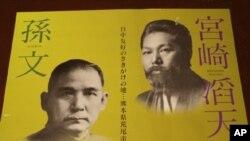 日本熊本县荒尾市纪念辛亥革命百年海报
