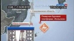2011-12-18 美國之音視頻新聞: 俄羅斯鑽油台事故兩死51人失蹤