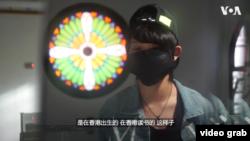 土生土長於香港的Criss今年7月初來到台灣,算是香港自今年6月9日爆發反送中示威抗議以來很早就選擇離開香港的年輕示威者之一。(視頻截圖)