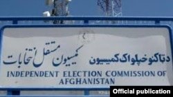 Afghanistan election commission