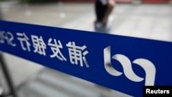 上海浦发银行