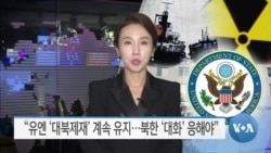 "[VOA 뉴스] ""유엔 '대북제재' 계속 유지…북한 '대화' 응해야"""