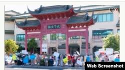 美国亚利桑那州凤凰城华人通过网站筹款拯救中国文化中心。(网路截图)