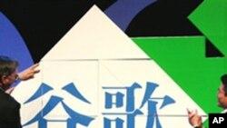 谷歌的麻烦 中国想得到什么?
