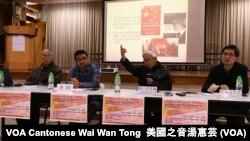 香港「中梵關係再思考」研討會 (攝影:美國之音湯惠芸)