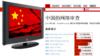 中国被控以新手段攻击境外网站