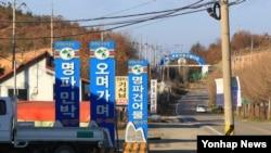 지난 2013년 금강산 육로 관광 길목에 있는 강원 고성군 현내면 명파리 마을이 썰렁한 모습을 보이고 있다. (자료사진)
