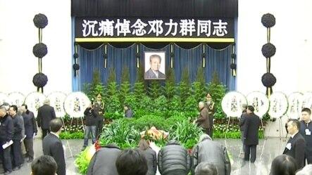 """""""左王""""邓力群葬礼日前在北京八宝山举行。(视频截图)"""