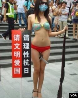 网上流传的在反日示威中一位年轻女性的行为艺术照片(网络截图)