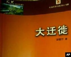 谢朝平因为《大迁徙》一书被拘禁