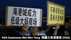 參與光復尖沙咀天星碼頭行動的示威者高舉標語 (美國之音湯惠芸)