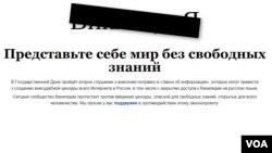 Сайт Википедии на русском языке. 10 июля 2012 года.