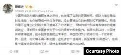 胡锡进微博要求开放防火墙(网络图片/胡锡进微博截图)