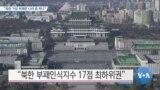 """[VOA 뉴스] """"북한 가장 부패한 나라 중 하나"""""""