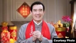 台湾总统马英九给大家拜年(台湾总统府)
