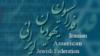 فدراسیون یهودیان ایرانی آمریکایی مسابقه کاریکاتور در ایران را محکوم کرد