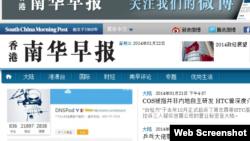 香港《南华早报》官方网站。(网站截图)