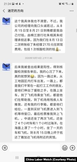 印尼中國永青集團鎳礦廠工人何平的短信截圖(照片來源:中國勞工觀察)