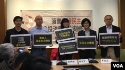 2月19日,台灣人權團體為《公民投票法》提出修法意見(美國之音海倫)
