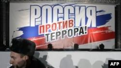 Россия обвинила Грузию в содействии терроризму